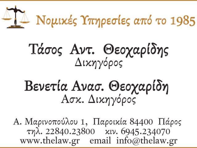 THEOHARIDIS TASOS