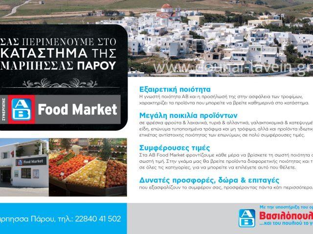 AB FOOD MARKET MARPISSA