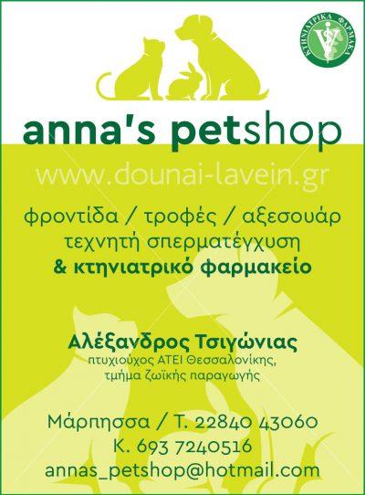ANNA'S PET SHOP