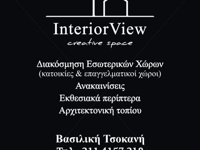 INTERIOR VIEW – ΤΣΟΚΑΝΗ ΒΑΣΙΛΙΚΗ