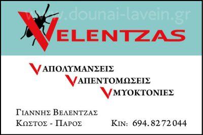 VELENTZAS – ΒΕΛΕΝΤΖΑΣ ΓΙΑΝΝΗΣ