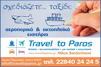 A1 TRAVEL TO PAROS