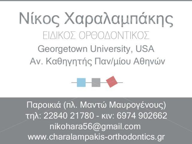 ΧΑΡΑΛΑΜΠΑΚΗΣ ΝΙΚΟΛΑΟΣ