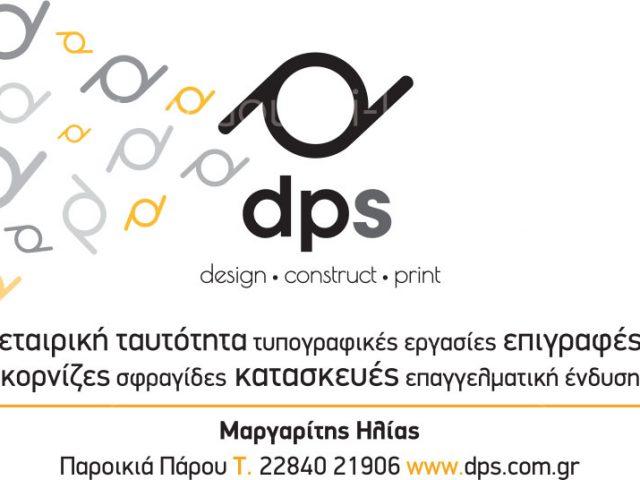DPS – ΜΑΡΓΑΡΙΤΗΣ ΗΛΙΑΣ