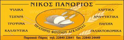 ΠΑΝΩΡΙΟΣ ΝΙΚΟΣ