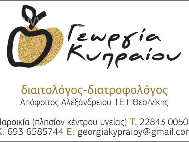 KYPRAIOY GEORGIA