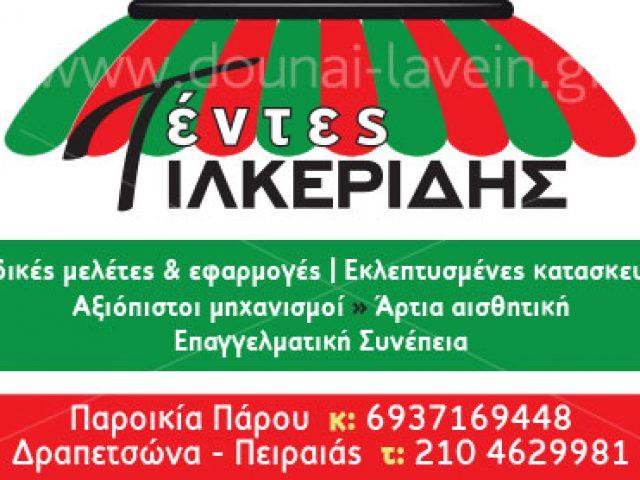 TILKERIDIS KOSTAS