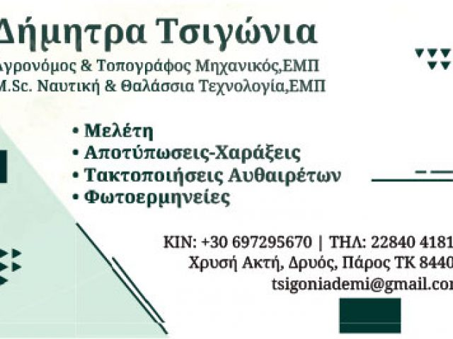 TSIGONIA DIMITRA